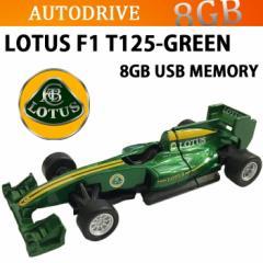 【送料無料】AUTODRIVE オートドライブ8GB ロータス F1 T125 グリーン USBメモリー
