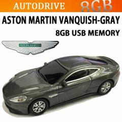【送料無料】AUTODRIVE オートドライブ8GB アストンマーチン ヴァンキッシュ グレー USBメモリー