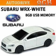 【送料無料】AUTODRIVE オートドライブ8GB SUBARU WRX ホワイト USBメモリー