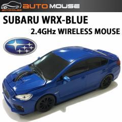 AUTOMOUSE オートマウス SUBARU WRX ブルー スバルWRX型ワイヤレスマウス 2.4GHz