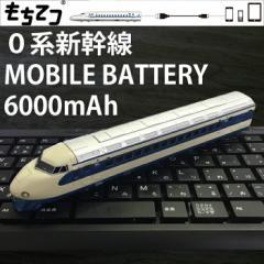 もちてつ 新幹線型バッテリー 0系新幹線 6000mAh モバイルバッテリー 充電できる電車 MicroUSBケーブル付属