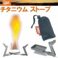 【ESBIT】エスビット チタニウムストーブ 折り畳み式ストーブ 専用メッシュケース付属 キャンプ用品