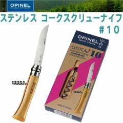 【ハイマウント】OPINEL オピネル ステンレスコークスクリューナイフ #10 キャンパー ワインオープナー