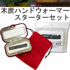 ハイマウント 木炭カイロ ポケットハンドウォーマースターターセット 本体・燃料セット