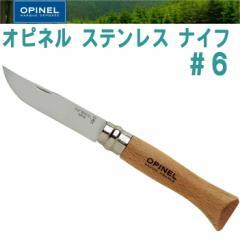 【ハイマウント】OPINEL オピネル ステンレスナイフ #6 キャンパー ポケットナイフ コンパクトナイフ
