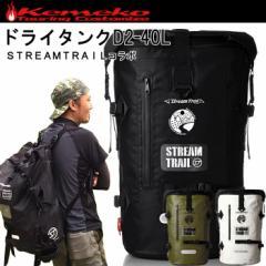 【送料無料】KEMEKO ケメコ ストリームトレイルコラボ ドライタンクD2-40L オーバルロゴプリント 防水バッグ