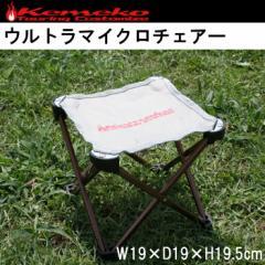 【kemeko】ケメコ ウルトラマイクロチェアー CCM2 軽量折りたたみ式アウトドアチェアー