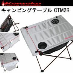 【kemeko】コンパクトキャンピングテーブル マル...