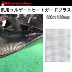 【kemeko】ケメコ 汎用コルゲートヒートガードプラス 400x300mm 遮熱・放熱・耐熱シート