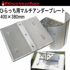 【kemeko】ケメコ コンパクトバーベキューグリル ひらっち用 遮熱アンダープレート ウインドスクリーン