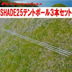 【Kemeko】ケメコ SHADE25ツーリングテント用ポールセット アルミニム合金 テント部品