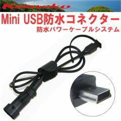【kemeko】ケメコ バイク用  ミニUSBコネクター単品 防水USB電源 充電パワーケーブルシステム用