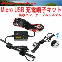 【kemeko】ケメコ バイク用 マイクロUSB用キット 防水USB電源 充電パワーケーブルシステム1