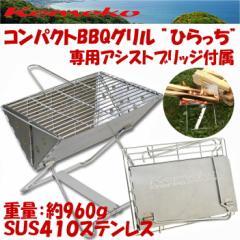 【kemeko】コンパクトバーベキューグリル ひらっち ブリッジセット 1人〜2人ぼっちBBQコンロ ソロキャンプ ツーリング