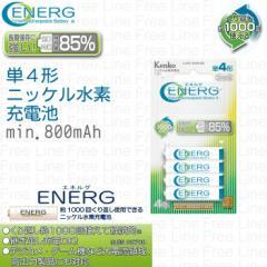 【即納】【kenko エネルグ】単4形ニッケル水素充電池 ENERG U-#314HN-4B 繰り返し1000回使える!