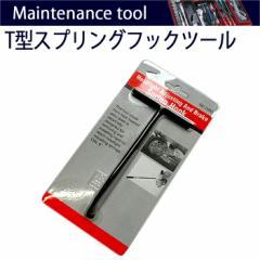 【メンテナンス工具】T型スプリングフックツール 強力スプリング簡易着脱ツール エキパイ スタンド