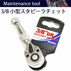 【メンテナンス工具】3/8 DR 小型スタビ ラチェット 正逆付 ハンドルレンチギア メンテナンスツール