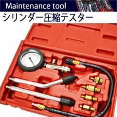 【メンテナンス工具】シリンダーコンプレッションテスターフルパック 専用収納ケース付き アダプターセット
