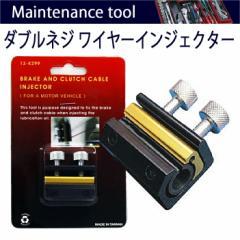 【メンテナンス工具】ダブルネジ ワイヤーインジェクター ワイヤーケーブルメンテナンス
