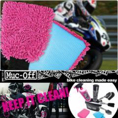 【Muc-Off】Wash Mitt シュニール織マイクロファイバー製 ウォッシュミット