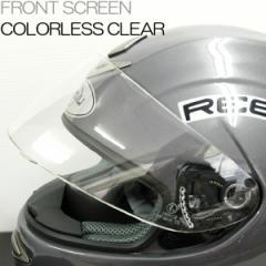 【REEVU】 リビューヘルメットMSX1&MSXP専用クリアフロントシールド