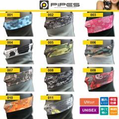 【ゆうパケット対応1個迄】【PIPES】パイプス シームレス ネックウォーマー ユニセックス フリーサイズ フェイスマスク スノーボード