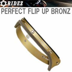 RIDEZ ライズ 汎用パーフェクトフリップアップ ブロンズ シールド開閉用アタッチメント ジェットヘルメット用