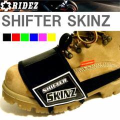 【RIDEZ】ライズ シフタースキンズ SHIFTER SKINZ シフトソックス ブーツプロテクターシフトプロテクター