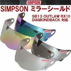 【送料無料】【SIMPSON】シンプソンヘルメット ミラーシールド SB13 OUTLAW RX10 DIAMONDBACK対応 フリーストップ