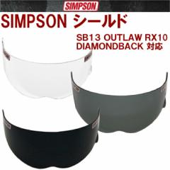 【SIMPSON】シンプソンヘルメット クリア・スモーク・ライトスモークシールド SB13 OUTLAW RX10 DIAMONDBACK対応 共通シールド