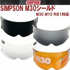 【SIMPSON】シンプソンヘルメット M30用シールド MODEL30 M10 RX1対応 国内仕様 クリア/スモーク/ライトスモーク/アンバー