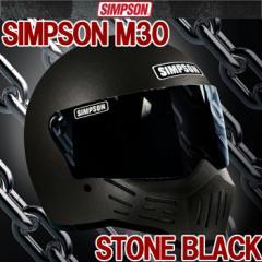 【送料無料】SIMPSON シンプソンヘルメット M30 STONEBLACK モデル30 Model30 SG規格 国内仕様