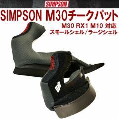 【SIMPSON】シンプソンヘルメット M30交換用チークパット MODEL30 RX1 M10対応 サイズ調整 国内仕様 調整パッド