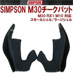 【SIMPSON】シンプソンヘルメット M30交換用チークパッド ネイビー MODEL30 RX1 M10対応 サイズ調整パッド 交換用