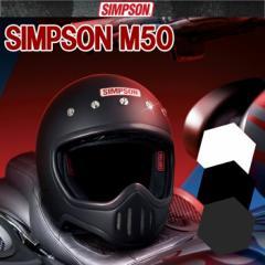 【送料無料】【SIMPSON】シンプソンヘルメット M50 Model50  復刻版 国内仕様 SG規格 ヘルメット フルフェイス