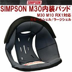 【SIMPSON】シンプソンヘルメット M30交換用 内装インナーパッド MODEL30 RX1 M10対応 サイズ調整 国内仕様