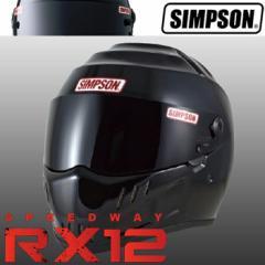 【SIMPSON】シンプソンヘルメット スピードウェイ RX12 SPEED WAY RX-12 ブラック 国内仕様 SG規格 フルフェイス