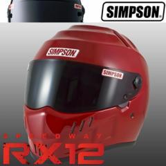 【SIMPSON】シンプソンヘルメット スピードウェイ RX12 SPEED WAY RX-12 レッド 国内仕様 SG規格 フルフェイス