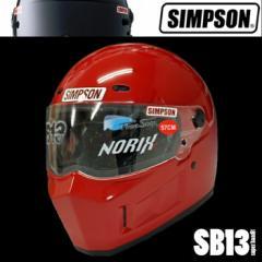 【送料無料】【新色】【SIMPSON】シンプソンヘルメット スーパーバンディット SB13 SUPER BANDIT13 レッド 国内仕様 SG規格 フルフェイス