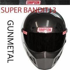【送料無料】【SIMPSON】シンプソンヘルメット スーパーバンディット SB13 SUPER BANDIT13 ガンメタル 国内仕様 SG規格 フルフェイス