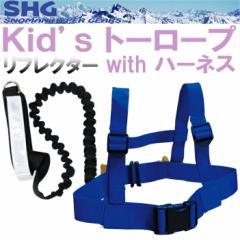 【SNOMAN】スノーマン キッズトーロープwithハーネス  リフレクター ブラック 転倒防止 子供用練習補助ロープ