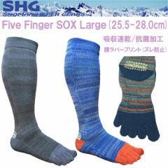 SNOMAN SHG スノーマン ファイブフィンガーソックス ラージサイズ 5本指ソックス 吸汗速乾・抗菌加工素材ウィンターソックス