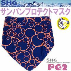 【SNOMAN】スノーマン サンバンプロテクトマスク P62 紺/オレンジバブル フェイスマスク 日焼け防止 防寒 メッシュ