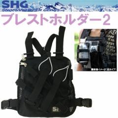 【SNOMAN】スノーマン ブレストホルダー2 チェストポーチ 無線機ホルダー スノーボード パトロール