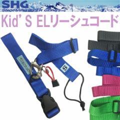 【SNOMAN】スノーマン キッズ ELリーシュコード 簡易着脱リーシュコード 子供用  流れ止め スノーボード