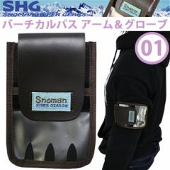 SNOMAN SHG スノーマン アーム&グローブパスケース 01番 ブラックタイプ PK178 回数券対応