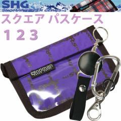 【ゆうパケット対応1個迄】SNOMAN SHG スノーマン スクエアパスケース 123番 ノビール・カラビナ選択 モノグラム柄