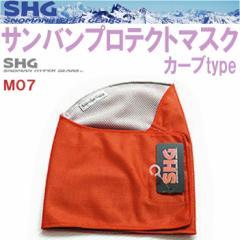 【ゆうパケット対応】【SNOMAN】スノーマン サンバンプロテクトマスク M07 単色エンジ カーブタイプ 日焼け防止 防寒 スノーボート