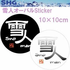 SNOMAN SHG スノーマン 雪人オーバルステッカー 直径10cm SM2X