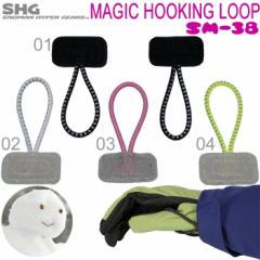【SNOMAN】MAGIC HOOKING LOOP マジックフッキングループ 全4色 2個セット